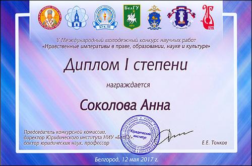 Международный молодежный конкурс на